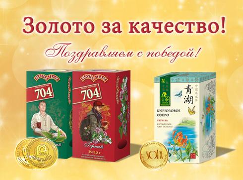 Золотые медали за высокое качество продукции!