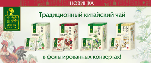 Традиционный китайский чай в конвертах